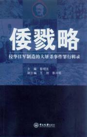 倭戮略:侵华日军制造的大屠杀事件罪行辑录