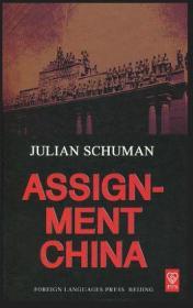 我的任务:舒子章在中国工作纪实:ASSIGN-MENT CHINA