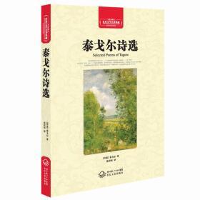 世界文学名著典藏:泰戈尔诗选(精装)