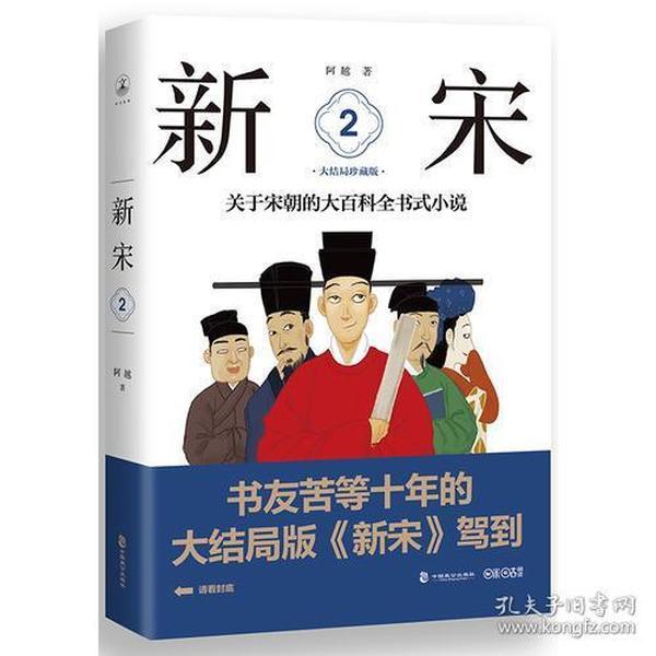 新宋 2 大结局珍藏版(关于宋朝的大百科全书式小说)