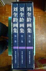 刘奎龄绘画全集【8开 三卷全】