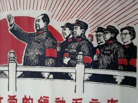 文革宣传画《我们永远忠于敬爱的领袖毛主席》 丝网印刷