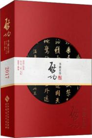 启功书画日历2017