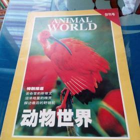 动物世界(创刊号)