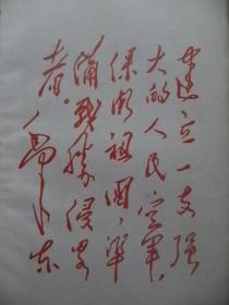 毛泽东、华国锋题词 红字印刷品 两幅和售