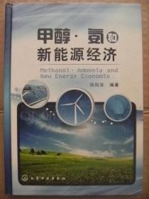 甲醇·氨和新能源经济
