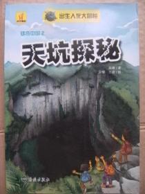 雄奇中国2 天坑探秘
