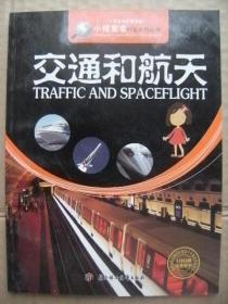 交通和航天