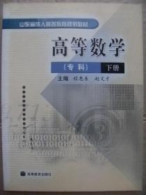 高等数学(专科)下册