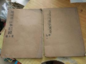 地藏菩萨本愿经(上中2册合售)(大字手写影印)(书法特别美)