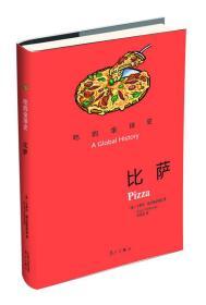 比萨:吃的全球史