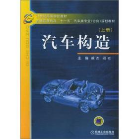 当天发货,秒回复咨询二手汽车构造上册 臧杰阎岩 机械工业出版社 9787111168485如图片不符的请以标题和isbn为准。