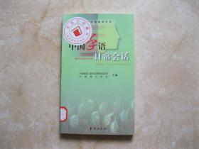 中国手语日常会话