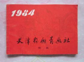 年画缩样·1984天津杨柳青画社·轴画(30页图·绘画·摄影·书法)