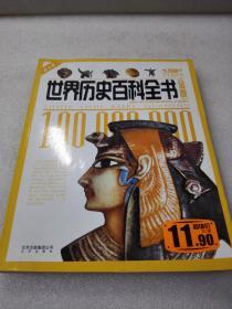 《世界历史百科全书(金卷)》(青少年版)稀少!北京出版社 2009年2版1印 平装1厚册全