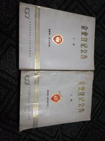 1991年菏泽地区企业登记公告(上下册)