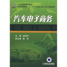 """21世纪高等学校教材·普通高等教育""""十一五""""汽车类专业(方向)规划教材:汽车电子商务"""