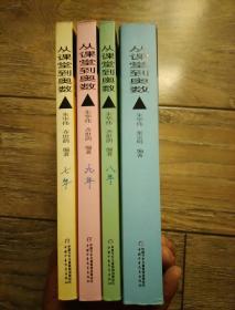 从课堂到奥数:初中数学培优竞赛讲座——7、8、9年级 + 三星级题库【4册合售】