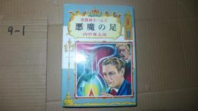 悪魔の足 精装 日文 昭和四十年