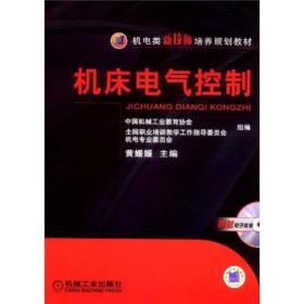 【二手包邮】机床电气控制 黄媛媛 机械工业出版社