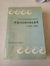 全国刑法硕士论文荟萃[1981届——1988届]