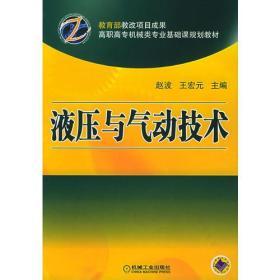 液壓與氣動技術 第二版 免費提供電子教案