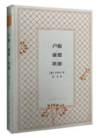 卢梭· 康德· 歌德(文化生活译丛)