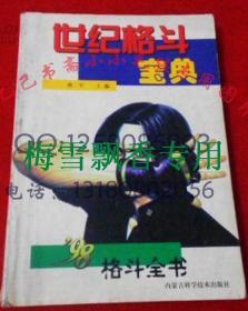 世纪格斗宝典-98格斗全书  正版