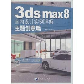 3ds MAX 8 室内设计实例详解:主题创意篇
