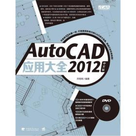 AutoCAD2012中文版应用大全