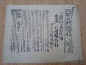 1937年8月14日【大坂朝日新聞 號外】:上海的支那空軍血迷的爆擊敢行,我們炮擊著著奏效,青島便衣隊狙擊我二水兵等