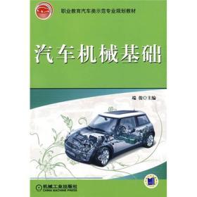 职业教育汽车类示范专业规划教材:汽车机械基础