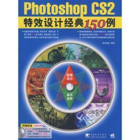 Photoshop CS2特效设计经典150例