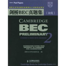 剑桥BEC真题集2(初级)