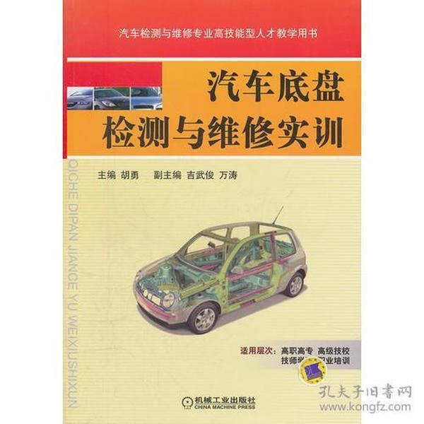 汽车底盘检测与维修实训