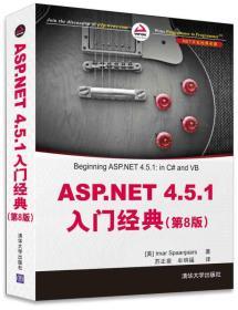 .NET开发经典名著:ASP.NET 4.5.1入门经典(第8版)9787302386421