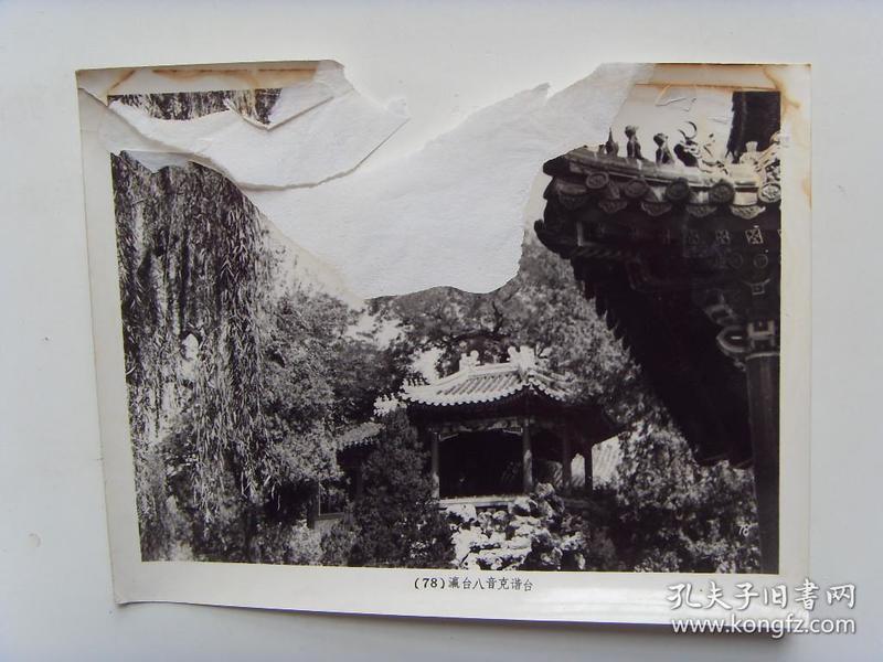 新中国早期老照片:【※中南海----瀛台八音克谐台※】