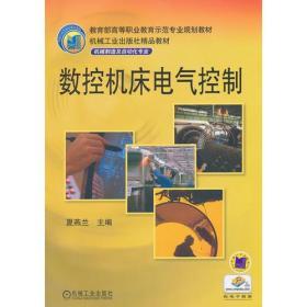 数控机床电气控制