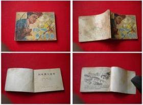 《阿甲勇斗顽敌》,广西1984.8一版一印50万册8品,7838号,连环画