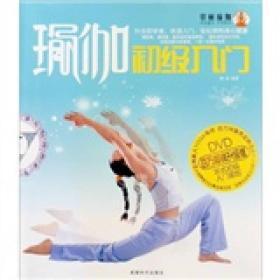景丽瑜伽:瑜伽初级入门(升级版)