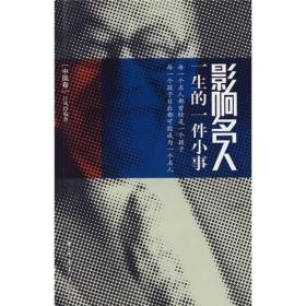 影响名人一生的一件小事(中国卷)