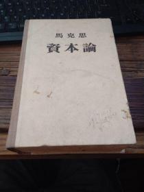 资本论 1957年印(第一卷,布脊精装本)