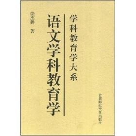 *语文学科教育学(饶杰腾著)  首都师范大学出版社