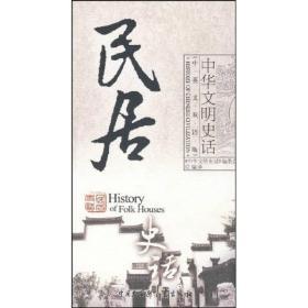 民居史話(中英文雙話版)