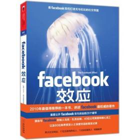 Facebook效应