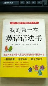 日本、韩国中小学指定教材TOP1:我的第一本英语语法书(新版)