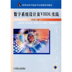 数字系统设计及VHDL实践