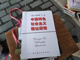 中国特色社会主义理论探微