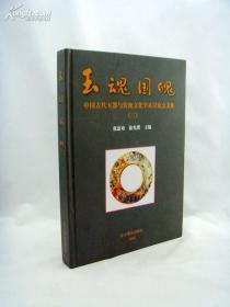【顺丰包邮】玉魂国魄(三): 中国古代玉器与传统文化学术讨论会文集(精装本 正版品佳)