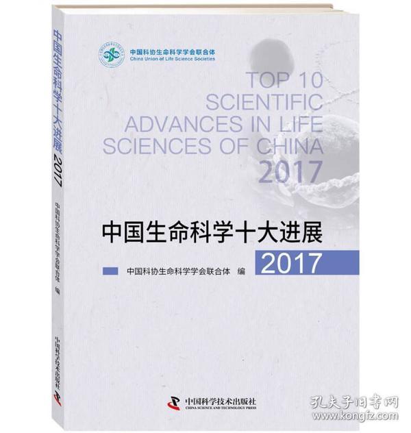 中国生命科学十大进展 2017